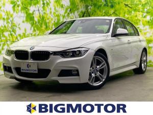 BMW 3シリーズ 320d Mスポーツ HDDナビ/車線逸脱防止支援システム/パーキングアシスト バックガイド/ヘッドランプ LED/ETC/EBD付ABS/横滑り防止装置/アイドリングストップ/バックモニター/DVD バックカメラ