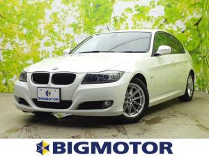 BMW 3シリーズ 320i 純正 7インチ HDDナビ/ヘッドランプ HID/EBD付ABS/横滑り防止装置/DVD/エアバッグ 運転席/エアバッグ 助手席/エアバッグ サイド/アルミホイール/パワーウインドウ 電動シート