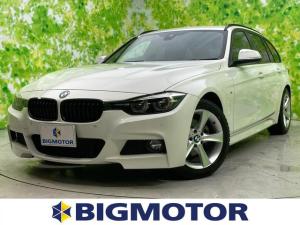 BMW 3シリーズ 320dツーリングMスポーツ 純正 メモリーナビ/車線逸脱防止支援システム/パーキングアシスト バックガイド/電動バックドア/ヘッドランプ HID/ETC/EBD付ABS/横滑り防止装置/アイドリングストップ ローダウン