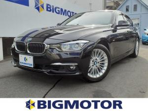 BMW 3シリーズ 318iラグジュアリー 純正 HDDナビ/シート フルレザー/車線逸脱防止支援システム/パーキングアシスト バックガイド/ヘッドランプ HID/ETC/EBD付ABS/横滑り防止装置/アイドリングストップ 革シート 記録簿