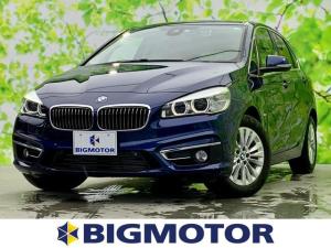 BMW 2シリーズ 218dアクティブツアラーラグジュアリー 純正 メモリーナビ/シート フルレザー/車線逸脱防止支援システム/パーキングアシスト バックガイド/ドライブレコーダー 純正/ヘッドランプ HID/Bluetooth接続/EBD付ABS 革シート