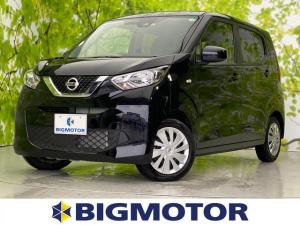日産 デイズ S エマージェンシーブレーキ/EBD付ABS/横滑り防止装置/アイドリングストップ/エアバッグ 運転席/エアバッグ 助手席/エアバッグ サイド/パワーウインドウ/キーレススタート/パワーステアリング