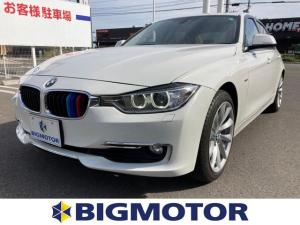 BMW 3シリーズ 328iラグジュアリー 純正 メモリーナビ/シート フルレザー/パーキングアシスト バックガイド/ヘッドランプ HID/ETC/EBD付ABS/横滑り防止装置/アイドリングストップ/バックモニター/DVD/TV 革シート