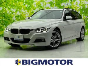 BMW 3シリーズ 320dツーリングMスポーツ 純正 メモリーナビ/シート フルレザー/車線逸脱防止支援システム/パーキングアシスト バックガイド/電動バックドア/ヘッドランプ LED/EBD付ABS/横滑り防止装置 革シート バックカメラ