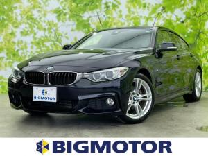 BMW 4シリーズ 420iグランクーペMスポーツ 純正 HDDナビ/サンルーフ/車線逸脱防止支援システム/パーキングアシスト バックガイド/電動バックドア/ヘッドランプ HID/ETC/EBD付ABS/横滑り防止装置 バックカメラ DVD再生 記録簿