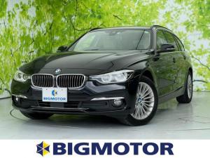 BMW 3シリーズ 320dツーリングラグジュアリー 純正 HDDナビ/シート フルレザー/車線逸脱防止支援システム/パーキングアシスト バックガイド/電動バックドア/ヘッドランプ HID/ETC/EBD付ABS/横滑り防止装置 革シート バックカメラ
