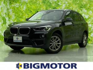 BMW X1 xDrive18d 純正 メモリーナビ/車線逸脱防止支援システム/パーキングアシスト バックガイド/電動バックドア/ヘッドランプ LED/ETC/EBD付ABS/横滑り防止装置/アイドリングストップ バックカメラ 4WD
