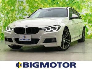 BMW 3シリーズ 318iツーリングMスポーツエディションシャドー 純正8.8インチナビ/合皮フルレザー/ドライビングアシスト/パーキングアシスト バックガイド/電動バックドア/ヘッドランプ LED/Bluetooth接続 革シート ターボ 衝突被害軽減システム