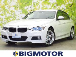 BMW 3シリーズ 320i Mスポーツ 純正 HDDナビ/シート フルレザー/衝突被害軽減ブレーキ/車線逸脱防止支援システム/パーキングアシスト バックガイド/ヘッドランプ LED/Bluetooth接続/ETC 革シート ターボ 禁煙車
