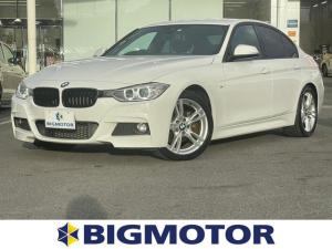 BMW 3シリーズ 320i Mスポーツ 純正 7インチ メモリーナビ/パーキングアシスト バックガイド/ヘッドランプ HID/ETC/EBD付ABS/横滑り防止装置/アイドリングストップ/バックモニター/DVD バックカメラ DVD再生