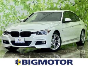BMW 3シリーズ 320i Mスポーツ 純正 メモリーナビ/パーキングアシスト バックガイド/ヘッドランプ HID/ETC/EBD付ABS/横滑り防止装置/アイドリングストップ/バックモニター/DVD/エアバッグ 運転席 バックカメラ