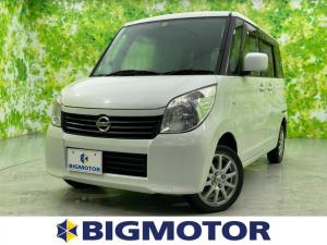 日産 ルークス 4WD G EBD付ABS/エアバッグ 運転席/エアバッグ 助手席/エアバッグ サイド/アルミホイール/パワーウインドウ/キーレスエントリー/オートエアコン/パワーステアリング/盗難防止システム/4WD
