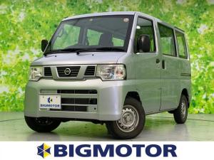 日産 NV100クリッパーバン DX エアバッグ 運転席/エアバッグ 助手席/パワーステアリング/FR/マニュアルエアコン