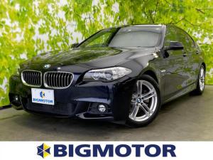 BMW 5シリーズ 523d Mスポーツ 純正 HDDナビ/車線逸脱防止支援システム/パーキングアシスト バックガイド/ヘッドランプ LED/ETC/EBD付ABS/横滑り防止装置/アイドリングストップ/バックモニター/DVD バックカメラ