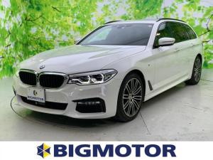 BMW 5シリーズ 523dツーリングMスポーツ 純正 HDDナビ/シート フルレザー/車線逸脱防止支援システム/パーキングアシスト 自動操舵/パーキングアシスト バックガイド/電動バックドア/ヘッドランプ LED/ETC 革シート 全周囲カメラ