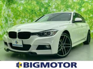 BMW 3シリーズ 320i xDriveラグジュアリー 純正 7インチ HDDナビ/シート フルレザー/パーキングアシスト バックガイド/ヘッドランプ HID/ETC/EBD付ABS/横滑り防止装置/アイドリングストップ/バックモニター 革シート 4WD