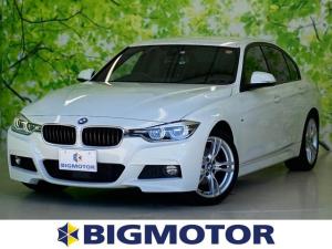 BMW 3シリーズ 320d_Mスポーツ 純正 HDDナビ/車線逸脱防止支援システム/パーキングアシスト バックガイド/ヘッドランプ LED/EBD付ABS/横滑り防止装置/アイドリングストップ/バックモニター/DVD 衝突被害軽減システム