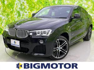 BMW X4 xDrive28i_Mスポーツ 純正 メモリーナビ/サンルーフ/シート フルレザー/車線逸脱防止支援システム/パーキングアシスト バックガイド/電動バックドア/ヘッドランプ LED/ETC/EBD付ABS 革シート バックカメラ