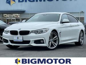 BMW 4シリーズ 420iグランクーペMスポーツ 純正 8インチ メモリーナビ/シート ハーフレザー/車線逸脱防止支援システム/パーキングアシスト バックガイド/電動バックドア/ヘッドランプ LED/EBD付ABS/横滑り防止装置 バックカメラ