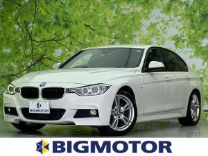 BMW 3シリーズ 320d_Mスポーツ 純正 HDDナビ/車線逸脱防止支援システム/パーキングアシスト バックガイド/ヘッドランプ HID/ETC/EBD付ABS/横滑り防止装置/アイドリングストップ/バックモニター/DVD バックカメラ