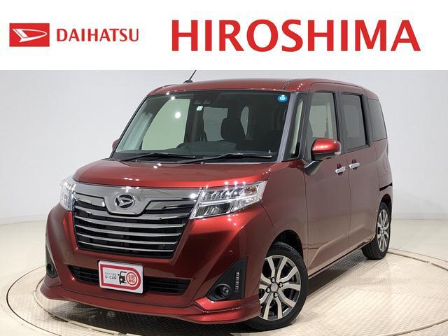 ダイハツ広島直営店舗にて現車確認ができます。 現車確認・見積り・商談・契約等はダイハツ広島直営店舗にて行って頂きます。
