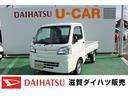 ダイハツ/ハイゼットトラック スタンダードSAIIIt 4WD 5MT 走行6、828Km