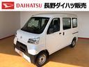 ダイハツ/ハイゼットカーゴ スペシャルSAIII