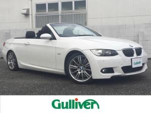 BMW 3シリーズ 3シリーズ カブリオレ Mスポーツパッケージ 本革シート