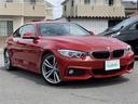 BMW/BMW 420iクーペ Mスポーツ