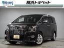 トヨタ/アルファード 2.5S
