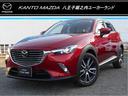 マツダ/CX-3 20S Lパッケージ