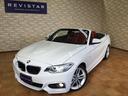 BMW/BMW 220iクーペMスポーツ・追突回避軽・革シート・ナビ・TV
