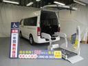 トヨタ/ハイエースバン ディーゼル リフター2台積10人乗り 福祉車両 一年保証