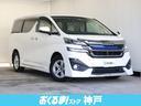 トヨタ/ヴェルファイア 2.5X 4WD アルパインナビ フリップダウン エアロ