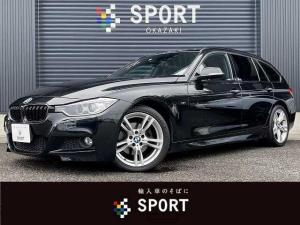 BMW 3シリーズ 320dブルーパフォーマンス ツーリング Mスポーツ 純正HDD Bカメラ パワーバックドア シートセットM キセノン 純正AW パワーバックドア パドルシフト iドライブ スマートキー アイドリングストップ シートセットメモリー ETC
