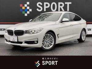 BMW 3シリーズ 320iグランツーリスモ ラグジュアリー アクティブクルーズコントロール インテリジェントセーフティ 純正ナビ バックカメラ ブラウンレザーシート シートヒーター・メモリー HIDヘッドライト コンフォートアクセス ミラーインETC
