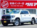 米国トヨタ/タンドラ 新車4WDブラックエンブレムPKGスプレーベッドライナー