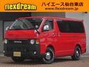 トヨタ/ハイエースバン 4WDスーパーGL 丸目FD-classicコンプリート
