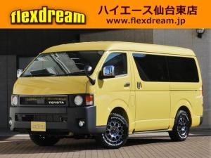 トヨタ ハイエースワゴン GL FD-BOX0車中泊仕様 丸目FD-classicコンプリート