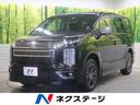 三菱/デリカD:5 アーバンギア G パワーパッケージ 登録済未使用車 ナビ付
