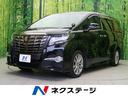 トヨタ/アルファード 2.5S Aパッケージ タイプブラック アルパインWソーン
