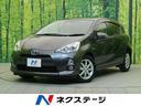 トヨタ/アクア S SDナビ バックカメラ ETC 禁煙車