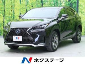 レクサス NX NX300h Fスポーツ 黒革 衝突軽減 純正SDナビ