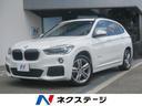 BMW/BMW X1 xDrive18d Mスポーツ コンフォートPKG 1オーナ