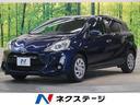 トヨタ/アクア Sスタイルブラック 特別仕様車 セーフティセンスC