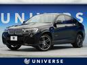 BMW/BMW X4 xDrive 28i Mスポーツ 1オーナー 黒革シート