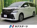 トヨタ/ヴェルファイア 2.5Z Aエディション ゴールデンアイズ 純正SDナビ