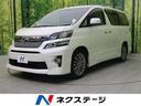 トヨタ/ヴェルファイア 2.4Z ゴールデンアイズII 純正9型ナビ 両側電動 禁煙