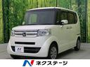 ホンダ/N-BOX G特別仕様車SSパッケージ SDナビ 両側電動ドア 禁煙車