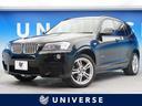 BMW/BMW X3 xDrive 35i Mスポーツパッケージ サンルーフ 黒革